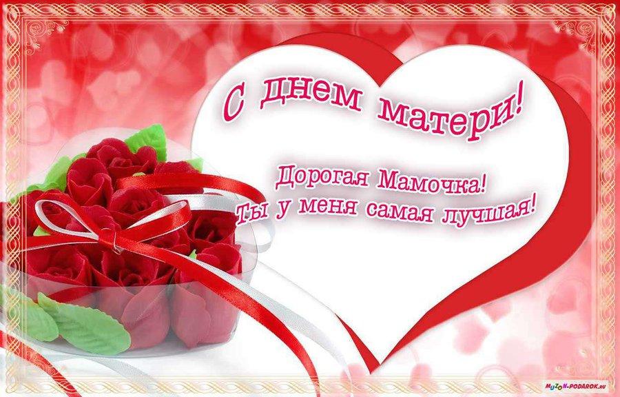 Поздравление для маме на день матери